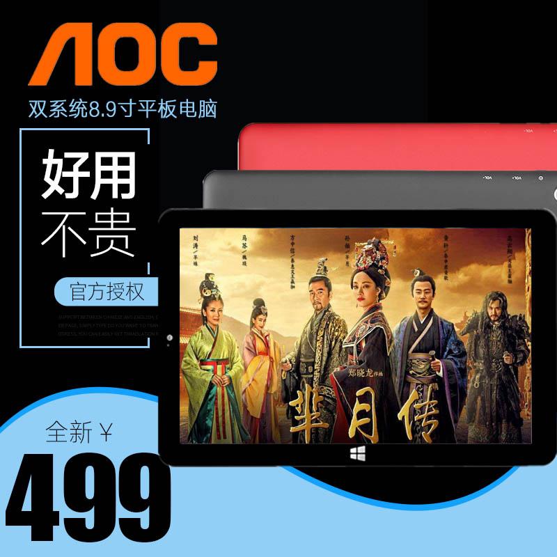 AOC/冠捷 S89W 8.9英寸Intel64位四核wifi安卓win8网游戏平板电脑