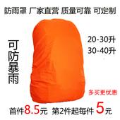 防雨罩户外包登山包双肩包背包中小学生书包防水罩套柏邮203040升
