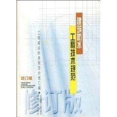 新华书店正版建筑广东福坛心水工程技术规范(修订版)/着 建筑 图书