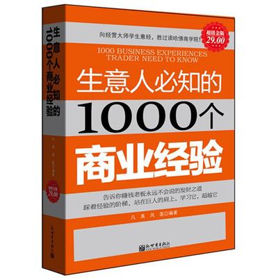 生意人的1000个商业经验 创业书籍 商业人际关系处理 从0到1 谈判口才技巧经济贸易成功学励志经营管理经济学畅销书 销售书籍