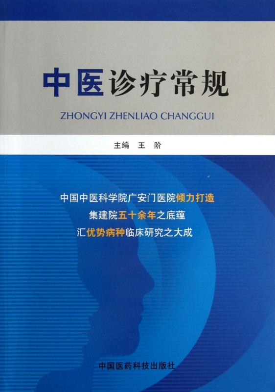 中医诊疗常规  正版书籍 木垛图书