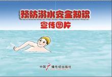 预防溺水安全知识挂图宣传教育图片 四开12幅 挂图 正版 包发票