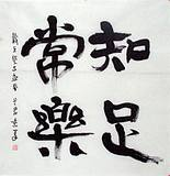 桂林画廊十品原稿包邮纯手写真迹李兰君书法四尺斗方人气新品9687