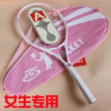 特价ATS男女粉色初学网球拍单人牵珑球拍套装送正品全国包邮碳素