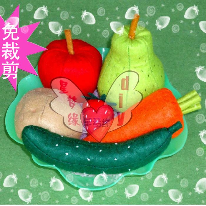 立体手工布艺diy材料包 免裁剪不织布仿真食物水果蔬菜幼儿园玩具