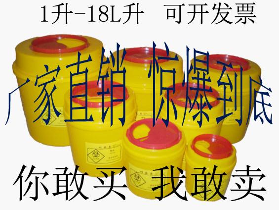 包邮医疗利器盒锐器盒圆形医用0.5L1L2L3L4L5L6.5L8L10L12L15L