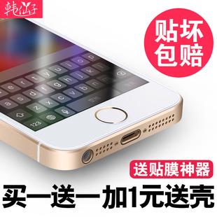 iphone5S钢化玻璃膜 苹果5S钢化膜 5SE高清抗蓝光5C手机前后贴膜