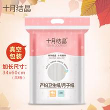 十月结晶月子纸孕产妇卫生纸巾大号加长产后产褥期产房专用刀纸