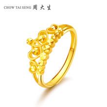 周大生黄金戒指女款 足金女皇冠王冠金戒指 正品珠宝首饰送女友