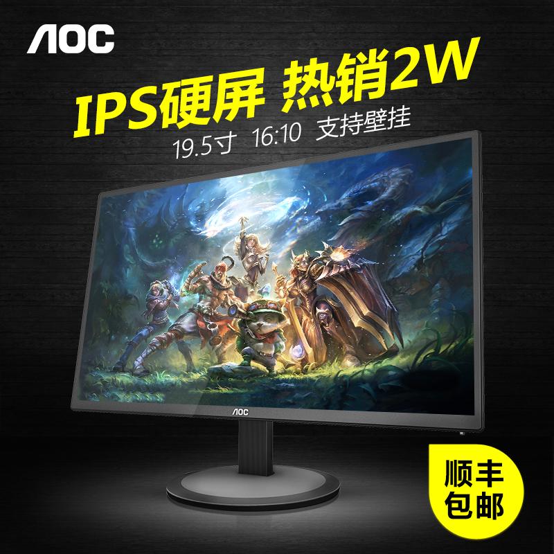 AOC I2080SW 19英寸IPS护眼屏20台式液晶电脑显示器21监控屏幕17