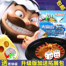 正版大富翁 世界之旅中国之旅游戏强手棋地产大亨银行桌游飞行棋