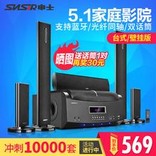 SNSIR/申士 Y-301家庭影院5.1音响套装 蓝牙电视客厅组合壁挂音箱