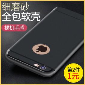 米奈iPhone6s手机壳苹果6s保护套硅胶6Splus防摔软简约磨砂男女款