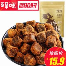 抢【百草味-香辣/五香牛肉粒100g】特产牛肉干XO酱沙嗲味零食小吃