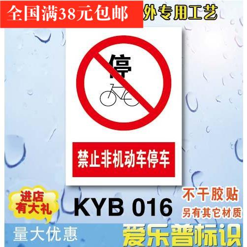 禁止非机动车停车路牌工厂安全警示牌指示牌标示牌标牌墙贴定订做
