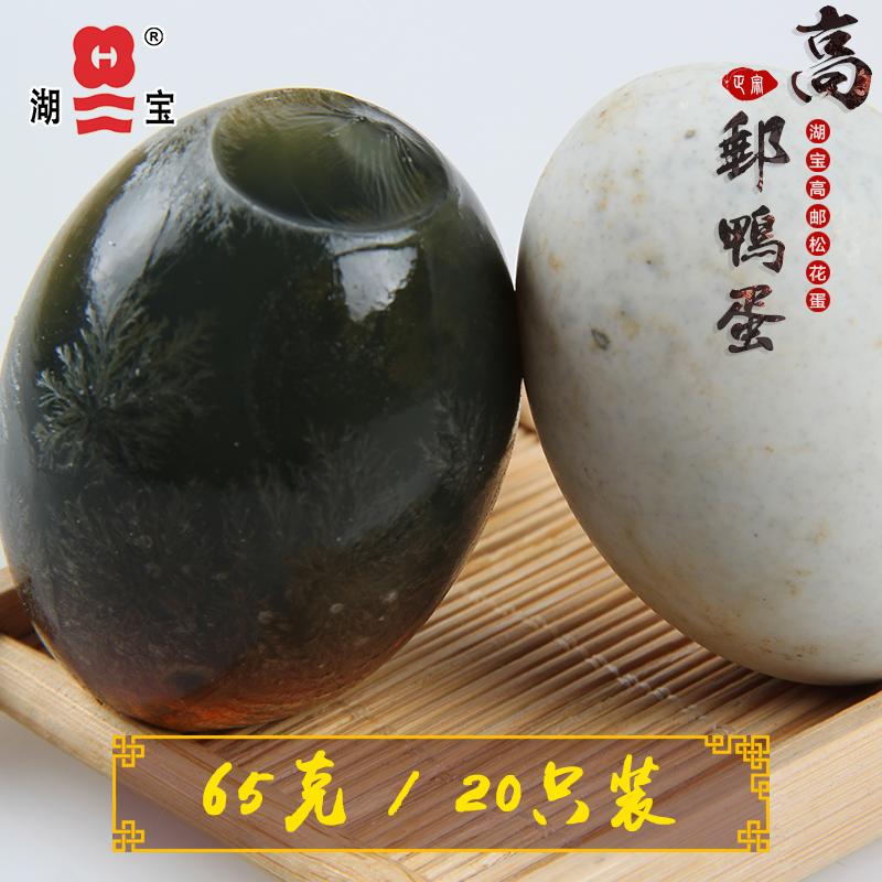 高邮松花蛋 传统工艺制作溏心变蛋 皮蛋破损包赔 20只装地方特产