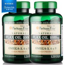 Omega 亚麻酸 2瓶 普丽普莱亚麻籽油软胶囊120粒