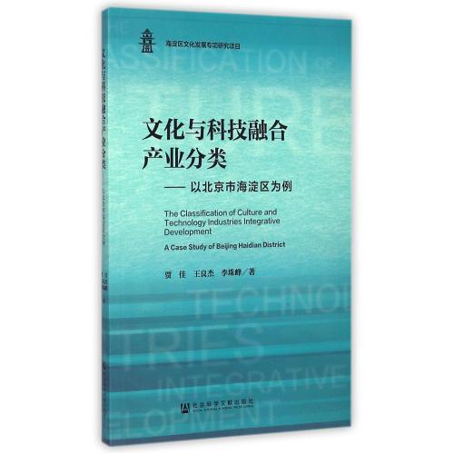 文化与科技融合产业分类--以北京市海淀区为例 贾佳//王良杰//李珠峰 正版书籍 人文社会