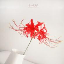 6支材料包 红色曼珠沙华彼岸花 纸藤花 梨子纸藤花艺