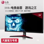 【LG官方专卖店】 34UM69G 34寸21:9曲面宽屏电竞显示器