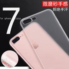 plus超薄防摔外壳带防尘塞 iphone7手机壳磨砂软苹果8透明硅胶套7