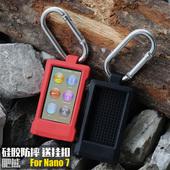 肥熊 苹果MP3 iPod nano7 Nano8保护套保护壳外壳挂扣登山扣配件