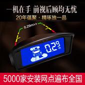 8探头可视夜语音蜂鸣一体泊车前置雷达汽车影像系统 倒车雷达4