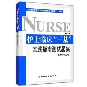 """正版现货包邮 护士临床""""三基""""实"""