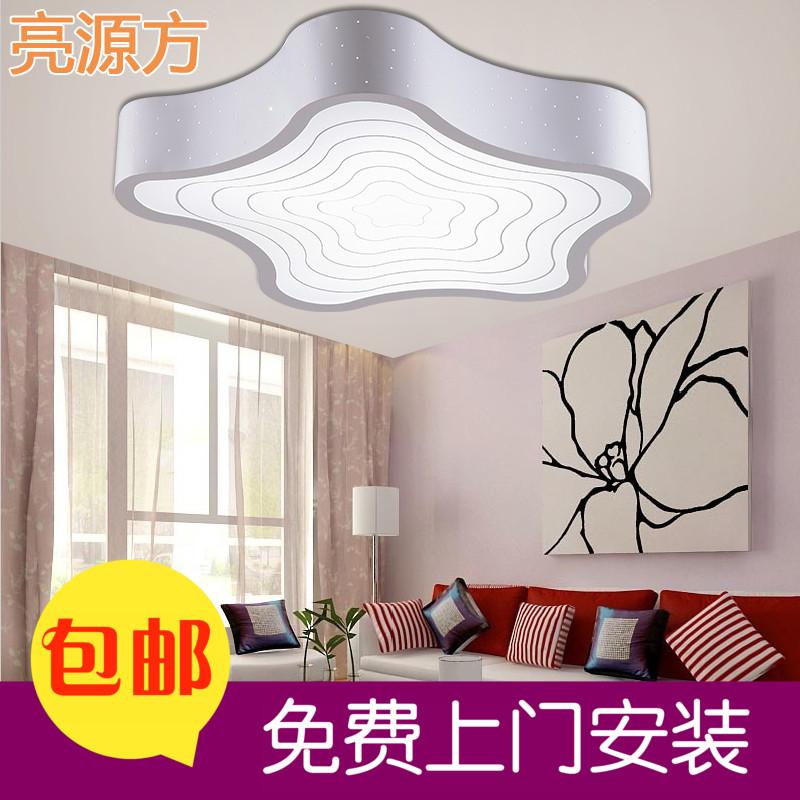 亮源方LED吸顶灯海星铁艺客厅卧室阳台通用节能灯具包邮包安装
