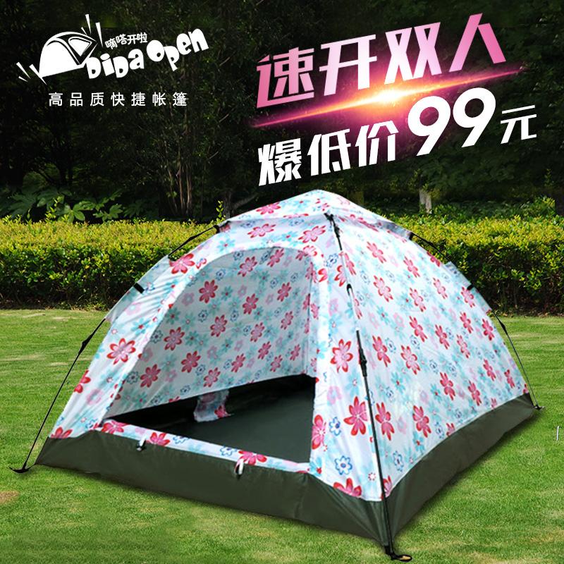户外情侣亲子双人沙滩露营野营 嘀嗒自动分钟套装开啦一帐篷