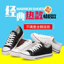 回力男鞋帆布鞋男低帮板鞋布鞋男学生女韩版潮鞋男白色球鞋运动鞋