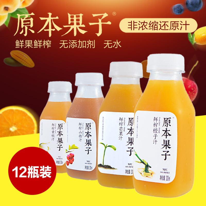 原本果子鲜榨果蔬汁NFC橙汁黄桃芒果山楂4口味混300ml*12瓶