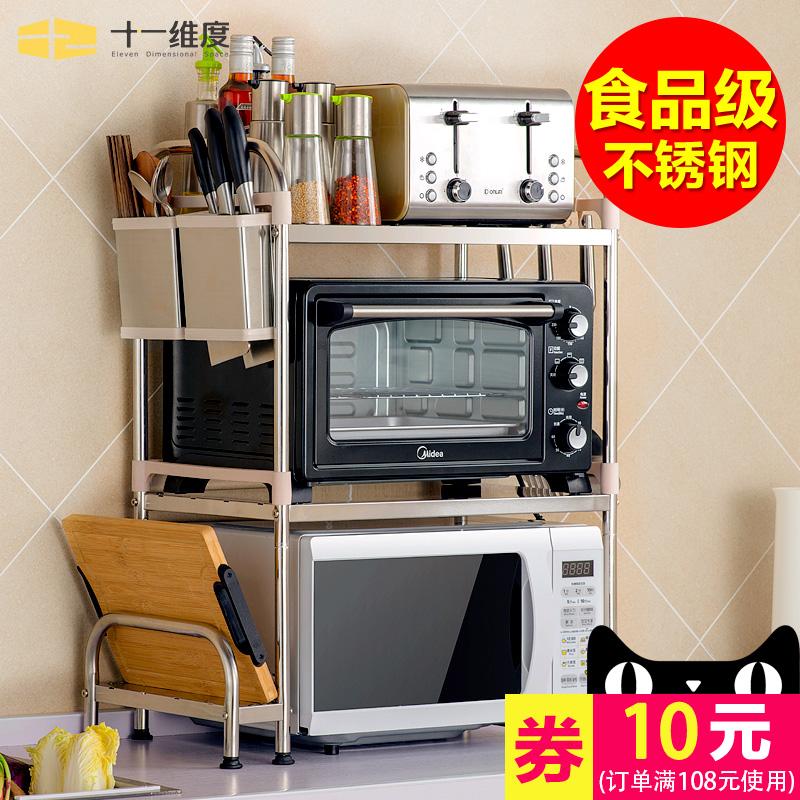 调料烤箱厨房置物架架子收纳微波炉不锈钢 十一维度