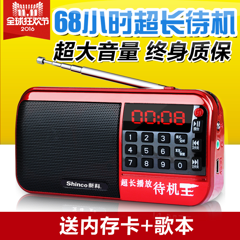 Buy radio wholesale radio cheap radio from china radio for Ptable games