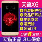 现货 K-Touch/天语 X6 天语手机 移动联通4G智能手机 超薄大屏