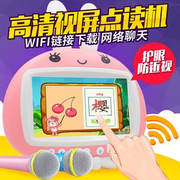 儿童早教机点读学习机可连WiFi