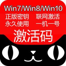 win7序列号旗舰永久产品钥匙正版系统 win10激活专业版秘钥win8