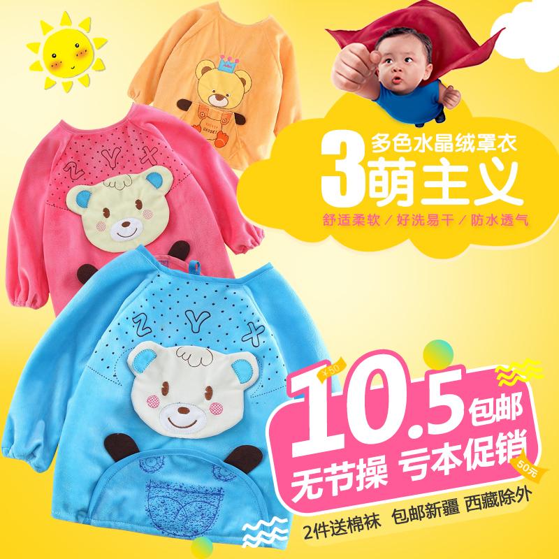 梦之然 宝宝长袖防水罩衣