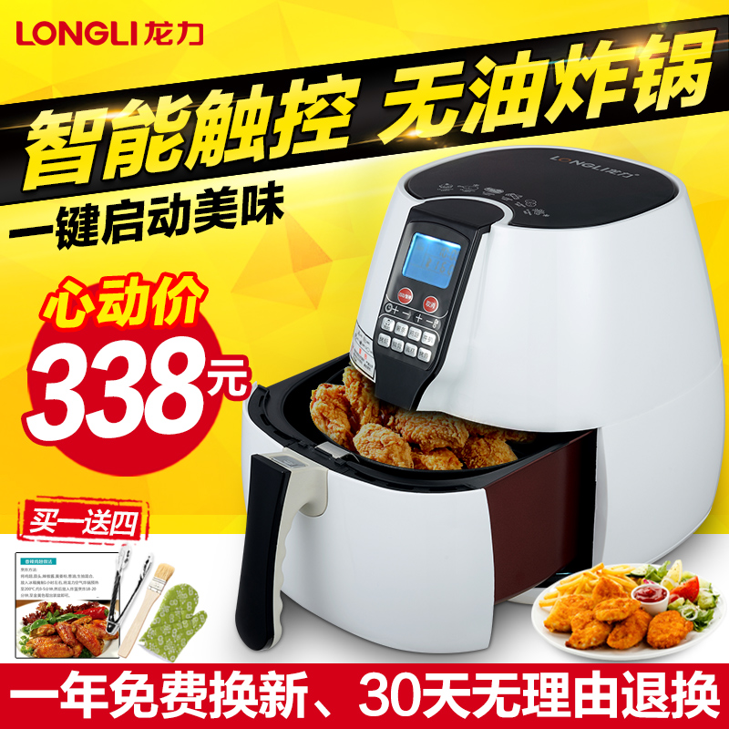 龍力三代觸控螢幕空氣炸鍋多功能家用智慧型電炸鍋大容量韓國薯條機