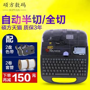包邮190EC号码管打印机超凯标线号机打号机tp70硕方线号机