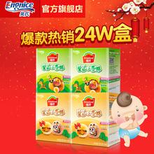 英氏健恩小馒头4盒 婴儿饼干零食 入口即化米饼 宝宝奶豆婴儿辅食