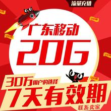 广东移动流量充值20GB手机上网省内通用流量叠加包加油包支持234g