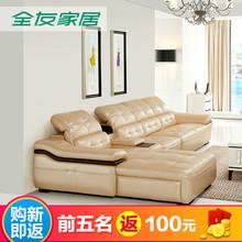 全友家私现代简约真皮沙发 头层牛皮沙发大小户型转角沙发102212图片