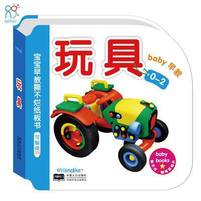 海润阳光早教 立体书 0~2岁宝宝早教撕不烂纸板书 玩具 翻翻书 早教书 视觉激发贴画