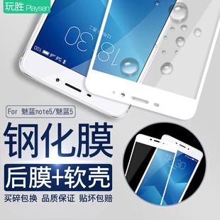 玩胜 魅族魅蓝5全屏钢化膜 魅蓝note5高清防爆防指纹手机全屏贴膜