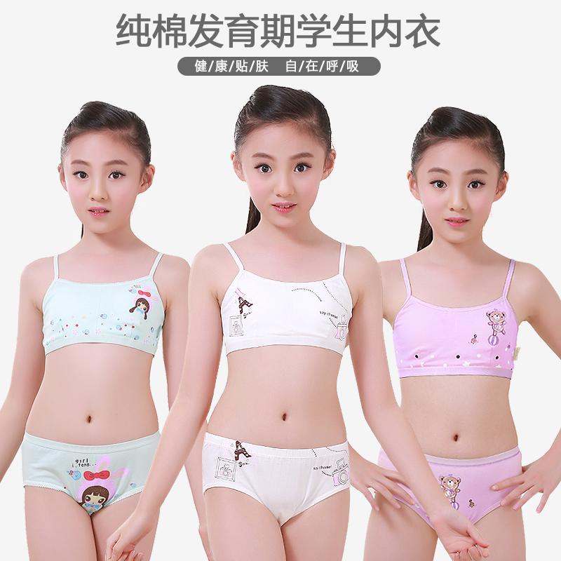 套装童女内衣裤吊带纯棉内裤发育期女童卡通儿童文胸学生