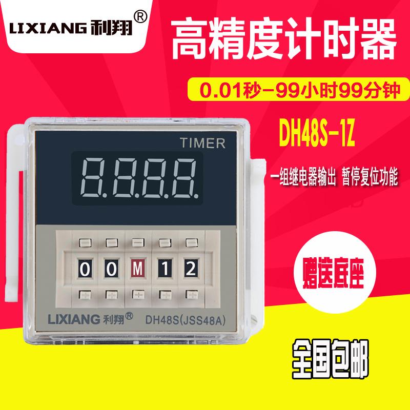 带暂停复位控制器12V24V220V高精度数显时间继电器1ZDH48S