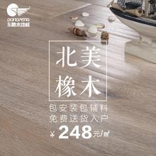 东鹏北美橡木现代家用多层实木复合木地板图片