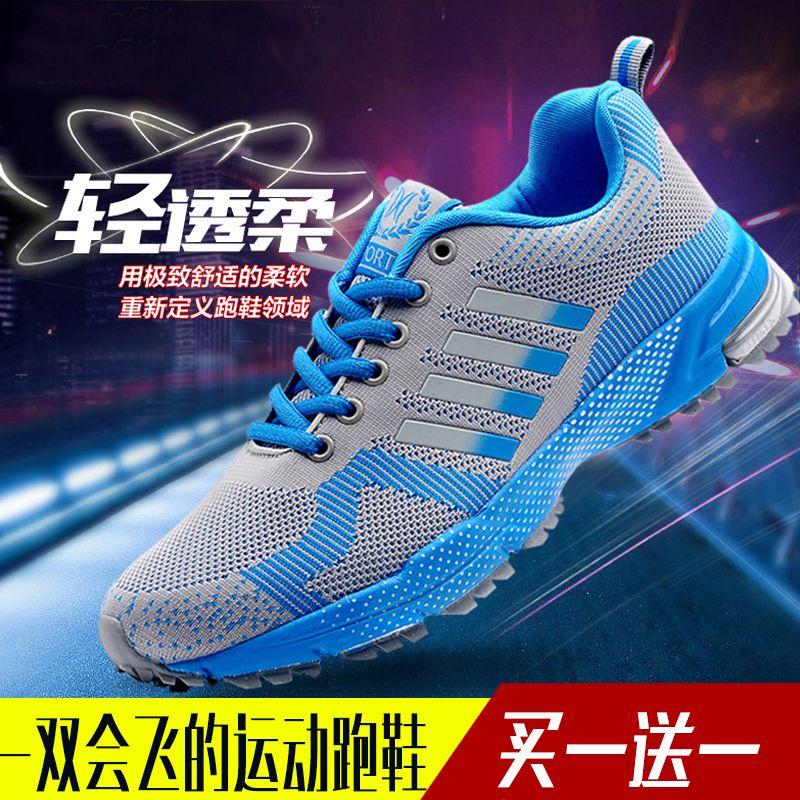 男鞋夏季功能运动跑步鞋男透气网面鞋潮流飞线休闲鞋青年韩版流行