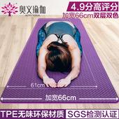 奥义无味tpe瑜伽垫加厚防滑愈加垫子加长运动健身毯初学瑜珈垫邮